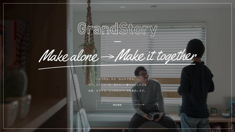 WEBサイト「GrandStory」