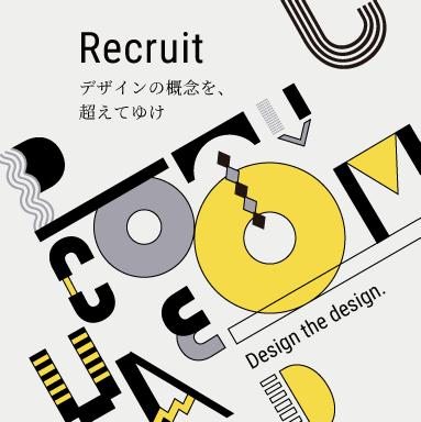 Recruit デザインの概念を超えてゆけ